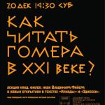 Приглашаем на лекцию «Как читать Гомера в XXI  веке?»