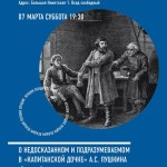 Приглашаем на лекцию о повести А.С.Пушкина «Капитанская дочка»