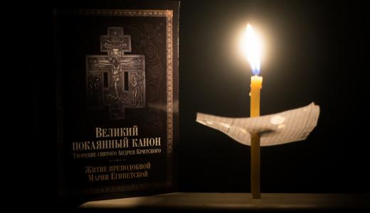 (ФОТО) Великий Покоянный канон Андрея Критского