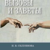 СТРАНИЧКА НАСТОЯТЕЛЯ. Вызовы и заветы Ирины Силуяновой