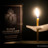 Великий покаянный канон прп. Андрея Критского