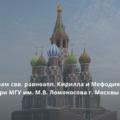 МОЛЕБЕН НА МЕСТЕ СТРОИТЕЛЬСТВА НОВОГО ХРАМА МГУ